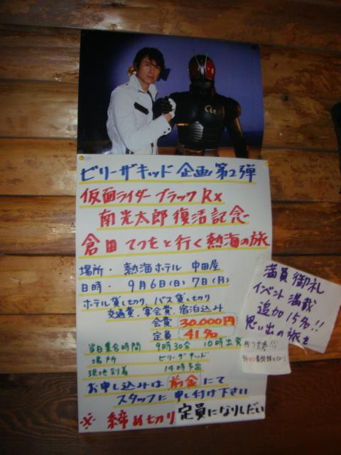 Atami_poster