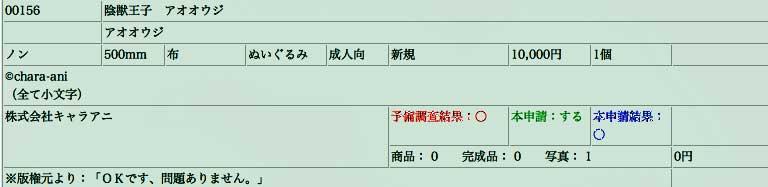Wf2010w_honshinsei