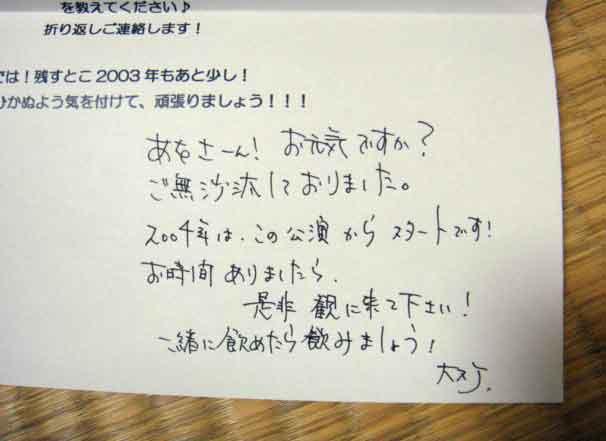 Daisuke_dm_voyager