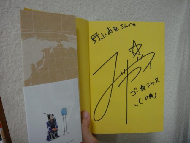 Gojeous_signbook