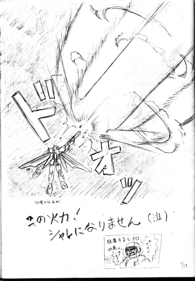 Gundamw001