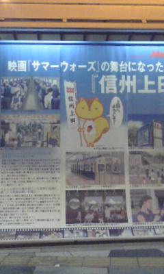 上田の町のBASARA具合
