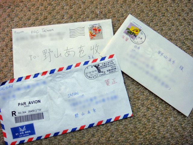 Dc13_newyearcards_taiwan