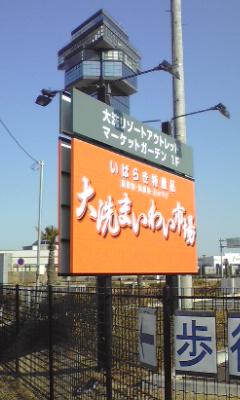 ガルパン聖地巡礼2nd