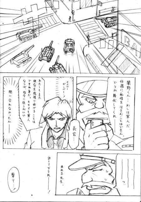 Yamino_hachinosu010